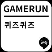 게임런 게임공략 for 퀴즈퀴즈 icon