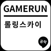 게임런 게임공략 for 롤링스카이 icon