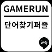 게임런 게임공략 for 단어찾기퍼즐 icon