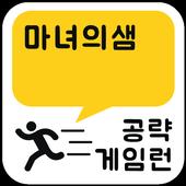 게임런 게임공략 for 마녀의샘 icon