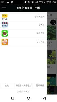 게임런 게임공략 for 마녀의샘 apk screenshot
