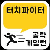 게임런 게임공략 for 터치파이터 icon