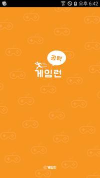 게임런 게임공략 for 터치파이터 poster