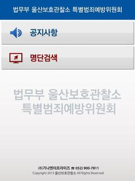 예방위원회 apk screenshot