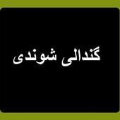 Gandalay Shonday in Pashto icon