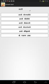 Ganesh Aarti(Marathi,English) apk screenshot