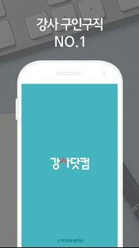 강사닷컴 강사취업 poster