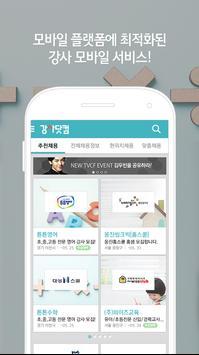 강사닷컴 강사취업 apk screenshot
