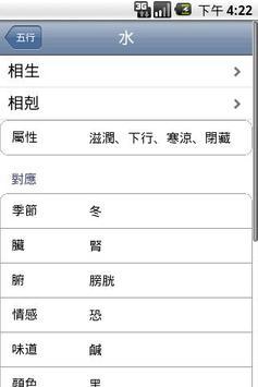 五行生剋表 Wu Xing Table apk screenshot