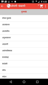 AppliGranthali: Granthali EPUB apk screenshot