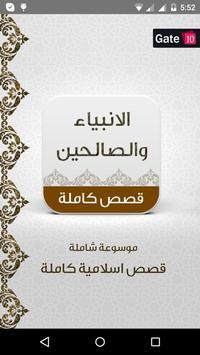 قصص الانبياء والصالحين poster