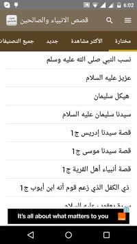 قصص الانبياء والصالحين apk screenshot