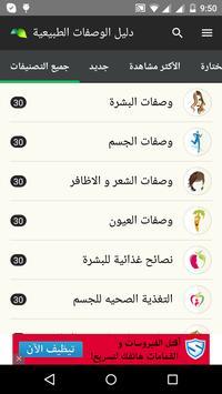 وصفات طبيعية apk screenshot