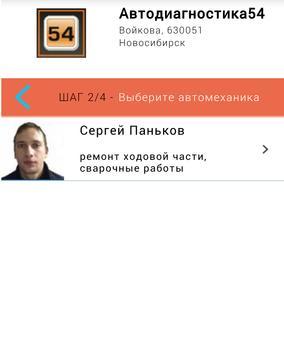 Автодиагностика54 apk screenshot