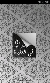 العقيدة سؤال وجواب poster