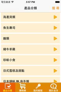 金洋綜合食品 poster