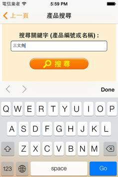金洋綜合食品 apk screenshot