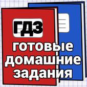 ГДЗ.Домашка на 5 icon