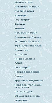 ГДЗ.Домашка на 5 poster