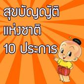 สุขบัญญัติแห่งชาติ 10 ประการ icon