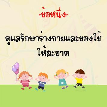 สุขบัญญัติแห่งชาติ 10 ประการ poster