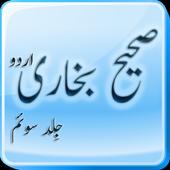 Sahih Al Bukhari Book-3 (Urdu) icon