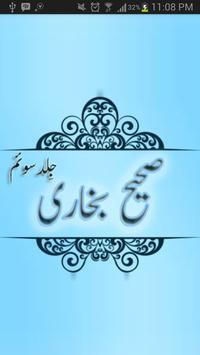 Sahih Al Bukhari Book-3 (Urdu) poster
