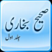 Sahih al Bukhari Book-1 (Urdu) icon