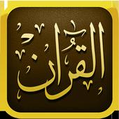 القرآن الكريم صوت وصورة coran icon