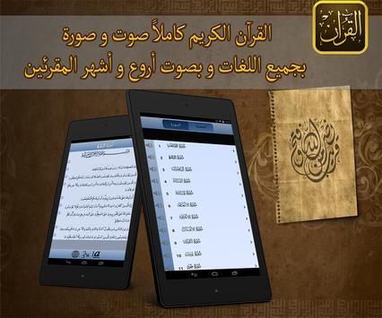 القرآن الكريم صوت وصورة coran apk screenshot