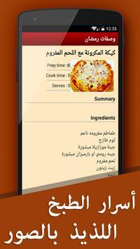 وصفات حلويات سهله تحضير رمضان apk screenshot