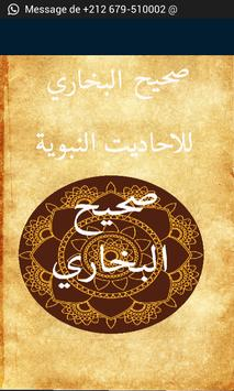 صحيح البخاري للأحاديث النبوية poster