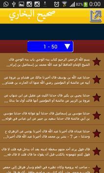 صحيح البخاري للأحاديث النبوية apk screenshot
