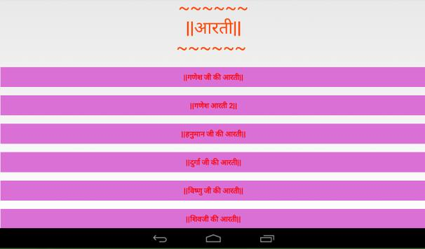 Shree Chalisa & Aarti Sangrah apk screenshot