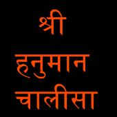 Shree Hanuman Chalisa icon