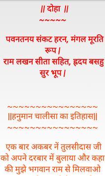Shree Hanuman Chalisa poster