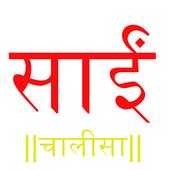 Sai Chalisa Sangrah - Tablet icon
