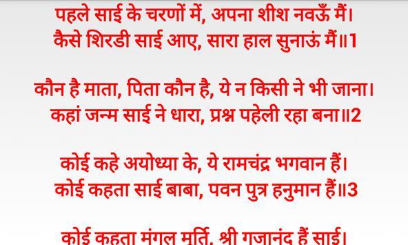 Sai Chalisa Sangrah - Tablet apk screenshot