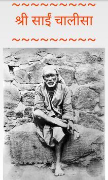 Sai Chalisa Sangrah - Tablet poster