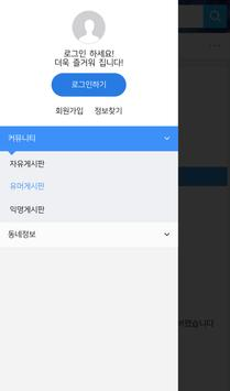 거제커뮤니티 - 거제도 apk screenshot