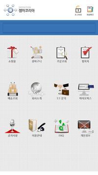 젬마코리아 apk screenshot
