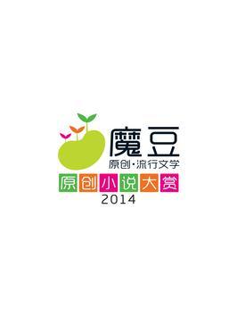 魔豆小说大赏 poster