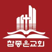참좋은교회 요람 icon
