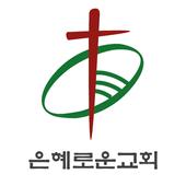 은혜로운교회 요람 icon