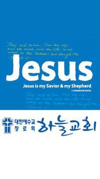 하늘교회 요람 poster
