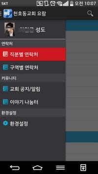 천호동교회 요람 apk screenshot