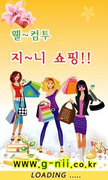 지니쇼핑-소셜커머스,종합몰 poster