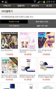 지니쇼핑-소셜커머스,종합몰 apk screenshot
