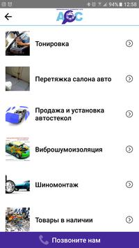 Техцентр АСС (Beta версия) apk screenshot
