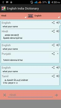 English India Dictionary apk screenshot